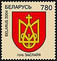 2004. Stamp of Belarus 0530.jpg