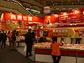 2014TIBE Day6 Hall1 Business Weekly Group 20140210.jpg