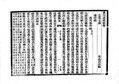 22重刊道藏輯要 井集.pdf