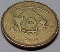 250 Lebanese Pounds - Back.jpg