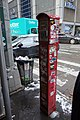 54th St 6th Av td 10 - Call Box.jpg