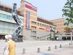 イオン有松ショッピングセンター