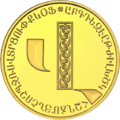 AM-2013-5000dram-AlphabetAu-b25.png