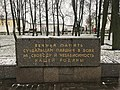 A memorial sign in honor of countrymen who perished during the great Patriotic war of 1941-1945, Suzdal, Russia 05.jpg