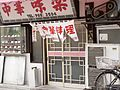 A typical ramen noodle shop in Japan (5026056309).jpg
