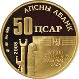 Abjasia 50 apsar Au 2008 Ardzinba a.jpg