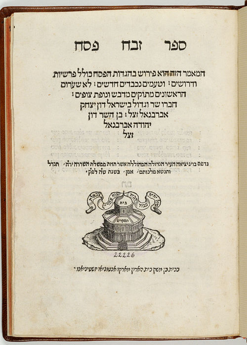 Title page of the second edition of Abrabanel's commentary on the Passover Haggadah, Sefer Zebach Pesacḥ from 1545. - Isaac Abrabanel