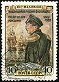 Admiral Naximov. Pocht marka SSSR 1952.jpg