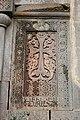 Aghjots Monastery, details (157).jpg