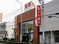 Aichi Bank Inuyama Branch.jpg