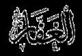 Al Ghaffar.png