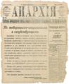 Anarkhiia, 1918-05-01, p. 1.png