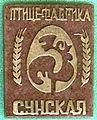 Badge Янишполе.jpg