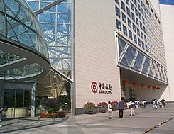 Bank of China Headquarters.jpg