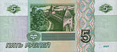 Banknote 5 rubles (1997) back.jpg
