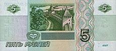 Rückseite 5 Rubel