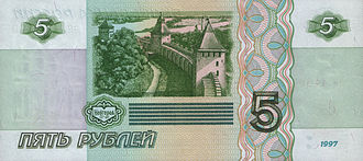 Russian ruble - Image: Banknote 5 rubles (1997) back