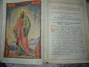 Bible présentée dans l'église de Kumanovo (Bulgarie)
