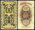 CHI-TAI-1911-Bank of Taiwan-1 Gold Yen (1904).jpg