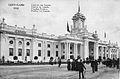 Canadees paviljoen 1913.jpg