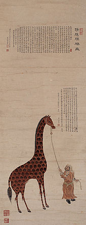 Des navires chinois... 170px-Chen_Zhang%27s_painting_of_a_giraffe_and_its_attendant