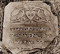 Cmentarz żydowski Żywiec Zabłocie 03.jpg