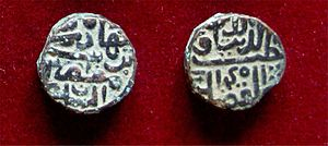 Bahadur Shah of Gujarat - A copper coin of Bahadur