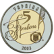 Coin of Ukraine CDIA 150 A.png