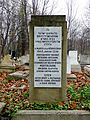 Common grave of the Jews massacred in the hospital on Maros Street (front side) (Óbuda Jewish Cemetery).jpg