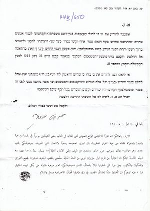 "Hebraization of surnames - A letter written by Yechezkel Danin (Sochovolsky) to the Ottoman Authorities in the Land of Israel concerning the Hebraization of his surname, from ""Sochovolsky"" to ""Danin"""