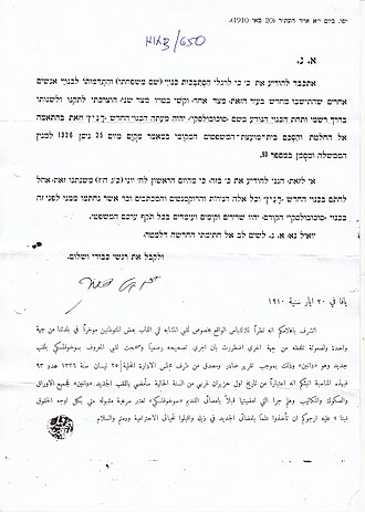 """Hebraization of surnames - A letter written by Yechezkel Danin (Sochovolsky) to the Ottoman Authorities in the Land of Israel concerning the Hebraization of his surname, from """"Sochovolsky"""" to """"Danin"""""""