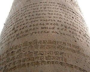 Delhi-Topra pillar Brahmi and Nagari.jpg