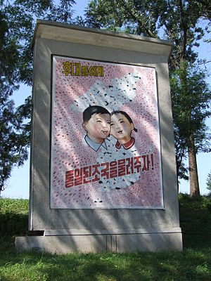 The Cleanest Race - Pro-unification propaganda on the Korean Demilitarized Zone.