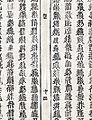 Detail of Tangut text with inverted character.jpg