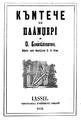 Dimitrie Bolintineanu - Cantece si plangeri 1852.png