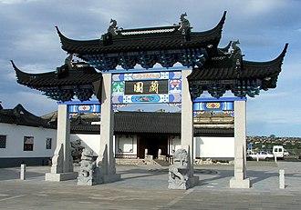 Dunedin Chinese Garden - Pai Lou gateway at the entrance to the garden.