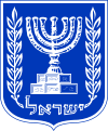 Emblem of Israel.svg