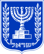 The Coat of arms of Israel