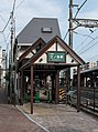 Enoshima Station, West view 20190421 1.jpg