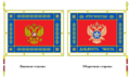 Ensign of Foreign Intelligence Service (Russia) 2009.png