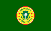 Flag of the Jatiya Sangsad