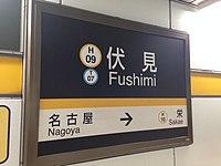 Fushimi Station Sign (Higashiyama Line).jpg
