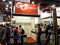 Game Channel booth, Taipei Game Show 20180126.jpg