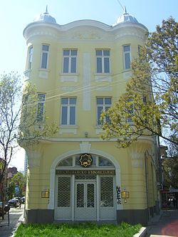 General Mufti Office Bulgaria.jpg