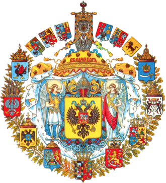 Arms of dominion - Image: Greater coat of arms of the Russian empire