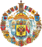 Greater coat of arms of Imperial Russia