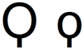 Greek alphabet qoppa.png