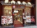 HK 灣仔 Wan Chai 囍歡里 Lee Tung Avenue shop n red lanterns March 2020 SS2 21.jpg