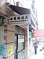 HK 西營盤 SYP 皇后大道西 Queen's Road West shop sign 趙醒楠跌打醫館 Chiu Sing Nam April 2017 Lnv2 01.jpg