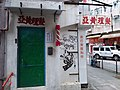 HK 西環 Sai Ying Pun 皇后大道西 Queen's Road West 西湖里 Sai Woo Lane August 2018 SSG Ah Wong Barber shop sign n green door.jpg